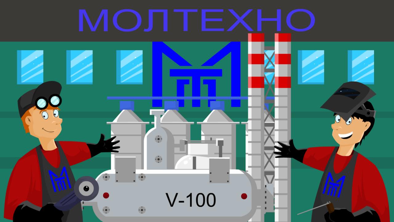 Молтехно- производитель резервуаров и емкостей